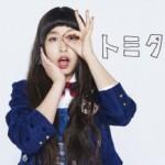 トミタ栞ツイッターで話題の可愛い変わり者はポスト木村カエラ!?【櫻井有吉アブナイ夜会】